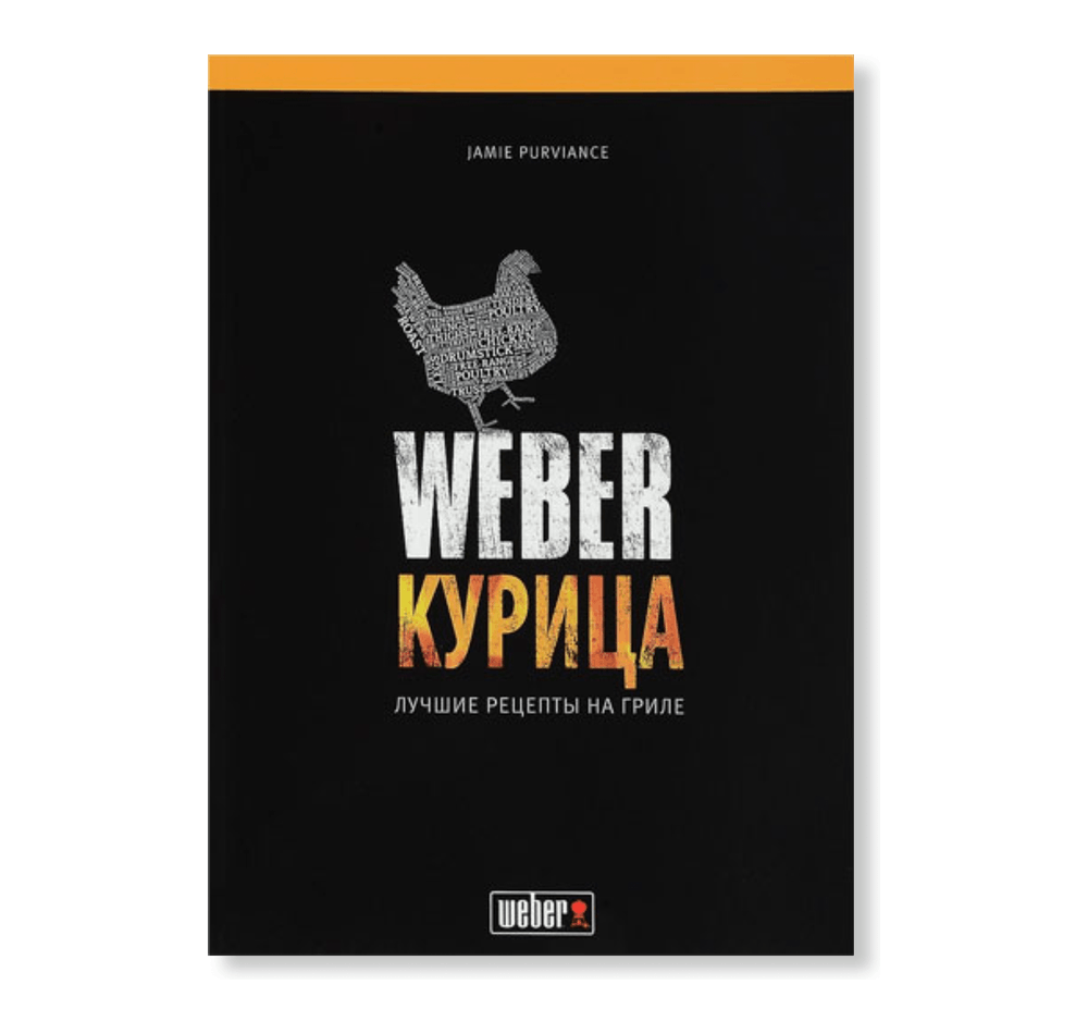Weber Курица View